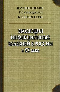 Эволюция инфекционных болезней в России в XX веке