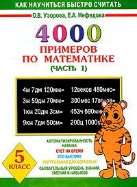 4000 примеров по математике. 5 класс. В 4 частях. Часть 1 ( 5-17-019537-0, 5-17-013391-Х, 5-271-06606-1, 5-271-06568-5 )