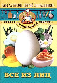 Все из яиц