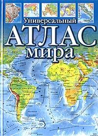 Универсальный атлас мира. Ю. Н. Голубчиков, С. Ю. Шокарев