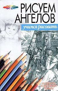 Рисуем ангелов ( 985-13-1635-0, 978-985-16-2077-3 )