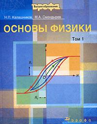 Основы физики. В 2 томах. Том 1