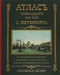 Атласъ тринадцати частей С. Петербурга