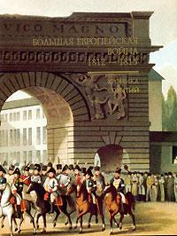 Большая Европейская война 1812-1815. Хроника событий