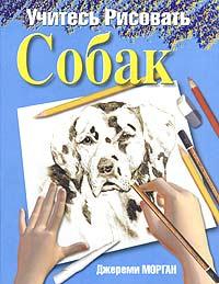 Учитесь рисовать собак