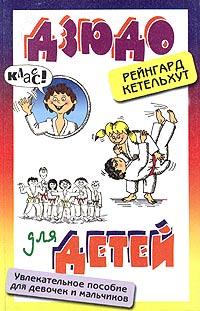 Дзюдо для детей. Увлекательное учебное пособие для девочек и мальчиков