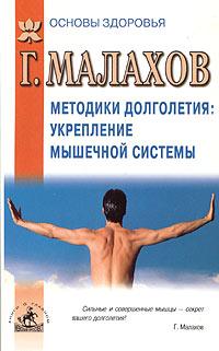 Методики долголетия: укрепление мышечной системы