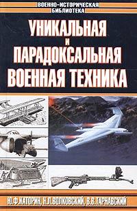 Уникальная и парадоксальная военная техника ( 5-89173-238-6, 5-17-025550-0 )