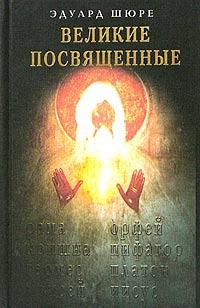 Великие посвященные. Очерки эзотеризма мировых религий