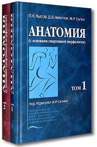 Анатомия (с основами спортивной морфологии) (комплект из 2 книг)
