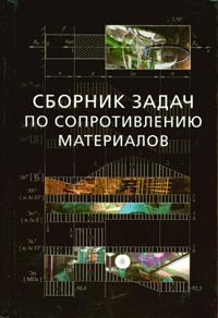 Сборник задач по сопротивлению материалов с теорией и примерами