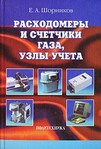 Расходомеры и счетчики газа, узлы учета ( 5-7325-0719-1 )
