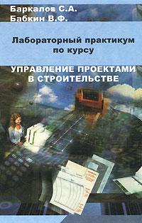 Управление проектами в строительстве