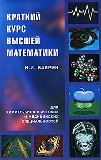 Краткий курс высшей математики для химико-биологических и медицинских специальностей