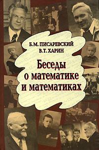 Беседы о математике и математиках