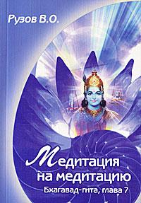 Медитация на медитацию. Бхагавад-гита, глава 7
