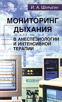 Мониторинг дыхания в анестезиологии и интенсивной терапии ( 5-98230-002-0 )