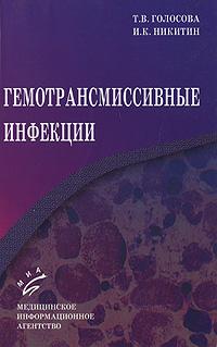 Гемотрансмиссивные инфекции