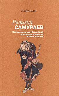 Религия самураев. Исследование дзэн-буддийской философии и практики в Китае и Японии