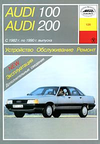 Zakazat.ru: Устройство, обслуживание, ремонт и эксплуатация автомобилей Audi 100/200. Б. У. Звонаревский