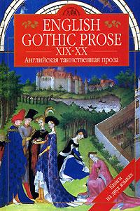 English Gothic Prose XIX-XX /Английская таинственная проза XIX-XX вв