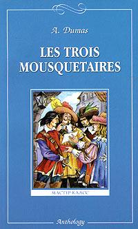 Les trois mousquetaires. Книга для чтения на французском языке для 9-11 классов средней школы