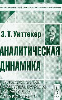 Аналитическая динамика (пер. с англ. Малкина И.Г.) Изд. 2-е, испр