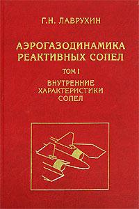 Аэрогазодинамика реактивных сопел. Том 1. Внутренние характеристики сопел