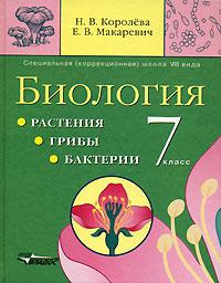 Биология. Растения. Грибы. Бактерии. 7 класс