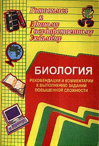 Биология: Рекомендации и комментарии к выполнению заданий повышенной сложности (сост. Чередниченко И.П.)