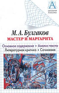 М. А. Булгаков.