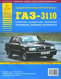 Под редакцией В. Л. Четверикова ГАЗ-3110. Устройство, эксплуатация, техническое обслуживание, возможные неисправности