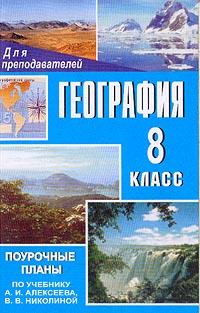 География: 8 класс: Поурочные планы по учебнику Алексеева А.И., Николиной В.В.