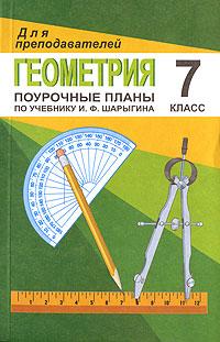 Геометрия. 7 класс. Поурочные планы по учебнику И. Ф. Шарыгина