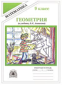 Геометрия (к учебнику Л. С. Атанасяна). Рабочая тетрадь. 9 класс
