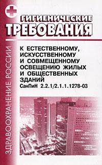 Гигиенические требования к естественному, искусственному и совмещенному освещению жилых и общественных зданий. СанПиН 2.2.1/ 2.1.1.1278-03