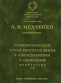 Грамматический строй русского языка в сопоставлении с словацким. Морфология. Часть 1, 2