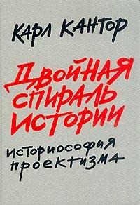 Двойная спираль истории: Историософия проектизма: Т. 1: Общие проблемы