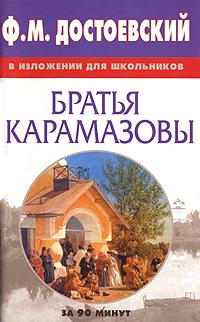 Ф. М. Достоевский в изложении для школьников. Братья Карамазовы
