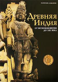 Древняя Индия. От возникновения до XIII века