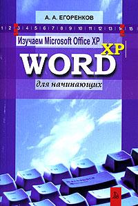 Изучаем Microsoft Office XP. Word XP для начинающих