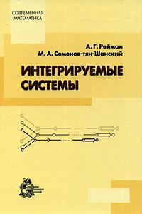 А. Г. Рейман, М. Семенов-тян-Шанский Интегрируемые системы
