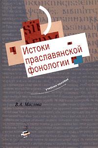 Истоки праславянской фонологии