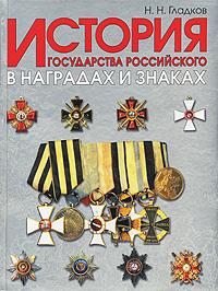 История государства Российского в наградах и знаках. В 2 томах. Том 1