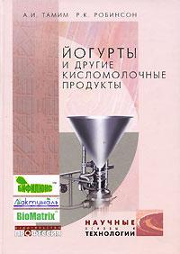 Йогурты и другие кисломолочные продукты ( 5-93913-038-0, 1-85573-363-3 )