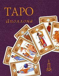Таро Аполлона (набор из 22 карт). Вера Склярова