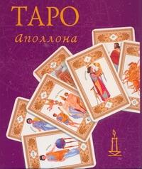 Таро Аполлона (набор из 22 карт)