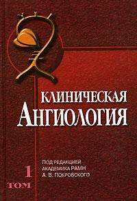 Клиническая ангиология. В 2 томах. Том 1
