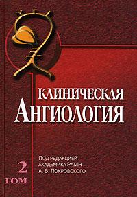 Клиническая ангиология. В 2 томах. Том 2