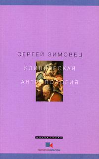 Клиническая антропология